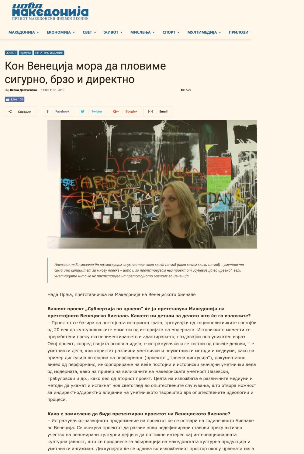 Novam Makedonija-1
